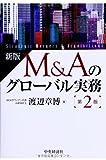 新版 M&Aのグローバル実務[第2版]
