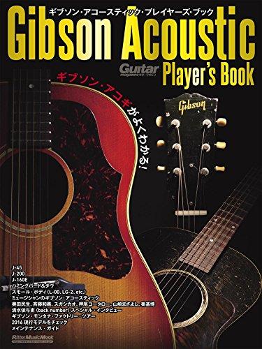 ギブソン・アコースティック・プレイヤーズ・ブック ギブソン・アコギがよくわかる! (ギター・マガジン)