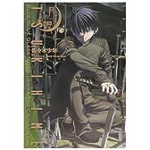 真月譚月姫 6 (電撃コミックス)