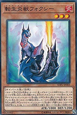 遊戯王 SOFU-JP003 転生炎獣フォクシー (日本語版 ノーマル) ソウル・フュージョン