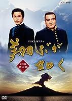 NHK大河ドラマ 翔ぶが如く 完全版 第六巻 [DVD]