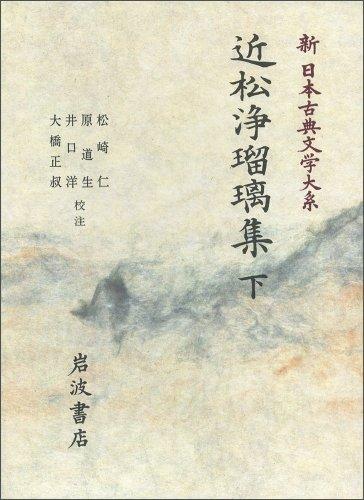 近松浄瑠璃集 下 (新日本古典文学大系 (92))の詳細を見る