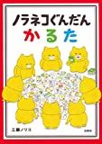 ノラネコぐんだん かるた ([バラエティ])