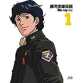 銀河英雄伝説外伝 Blu-ray Vol.1 長篇3作品