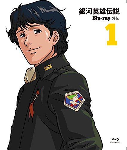 銀河英雄伝説外伝 Blu-ray Vol.1 長篇3作品 Blu-ray