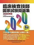 臨床検査技師国家試験問題集 2020年版