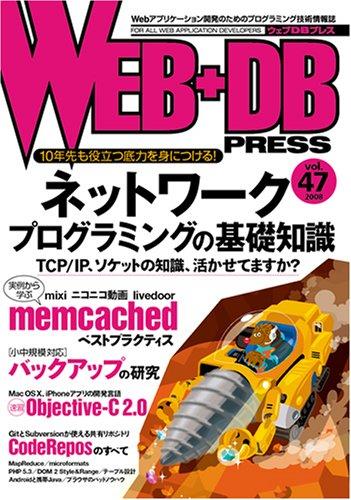 WEB+DB PRESS Vol.47の詳細を見る