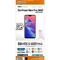 ラスタバナナ ZenFone Max Pro M2 ZB631KL フィルム 平面保護 高光沢防指紋 ゼンフォン マックス プロ 液晶保護フィルム G1659631KL