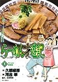 らーめん才遊記(3) (ビッグコミックス)
