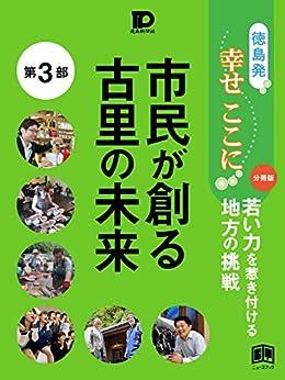 [徳島新聞社]の徳島発幸せここに分冊版第3部 市民が創る古里の未来 (ニューズブック)