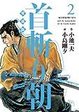 首斬り朝 2―愛蔵版 (キングシリーズ)