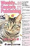 週刊キャプロア出版(第86号):猫・その後のツンデレ猫 1