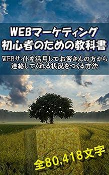 [川口 浩治]のWEBマーケティング初心者のための教科書