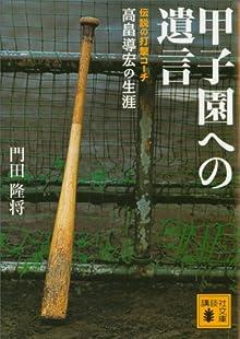 甲子園への遺言 伝説の打撃コーチ高畠導宏の生涯 (講談社文庫)