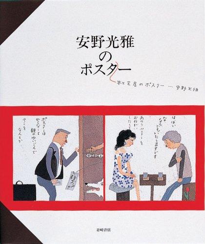 安野光雅のポスター―本と芝居のポスター (安野光雅の本 10)の詳細を見る