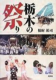 栃木の祭り 画像
