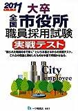 大卒全国市役所職員採用試験実戦テスト 2011年度版 (公務員採用試験シリーズ)