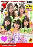 ザテレビジョン 首都圏関東版 29年2/24号