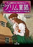 大人も眠れないほど恐ろしい初版『グリム童話』
