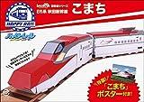ハッピーレール E6系秋田新幹線こまち (hacomo新幹線シリーズ)
