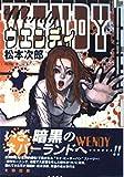 ウエンディ / 松本 次郎 のシリーズ情報を見る