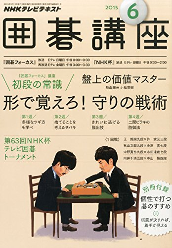 NHKテキスト囲碁講座 2015年 06 月号 [雑誌]