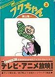フクちゃん / 横山 隆一 のシリーズ情報を見る