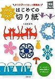 はじめての切り紙 (実用No.1シリーズ)