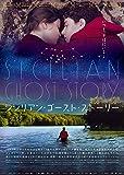 【Amazon.co.jp限定】シシリアン・ゴースト・ストーリー[Blu-ray](A5サイズクリアファイル付き)