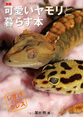 新版 可愛いヤモリと暮らす本—レオパ&クレス (アクアライフの本)