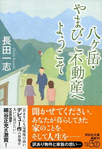 八ヶ岳・やまびこ不動産へようこそ (祥伝社文庫)