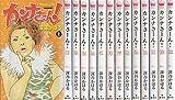 カンナさーん! コミック 1-13巻セット (クイーンズコミックス)