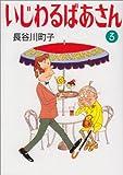 いじわるばあさん (3)