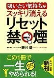 「吸いたい気持ち」がスッキリ消える リセット禁煙 (PHP文庫)