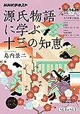 NHK こころをよむ 源氏物語に学ぶ十三の知恵 2017年 1月~3月 [雑誌] (NHKテキスト)