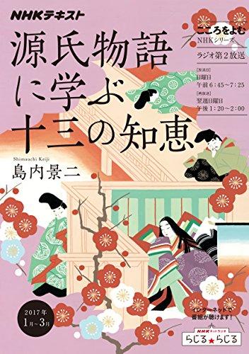 NHK こころをよむ 源氏物語に学ぶ十三の知恵 2017年 1月~3月 [雑誌] (NHKテキスト)の詳細を見る