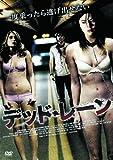 デッド・レーン[DVD]