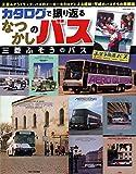 カタログで振り返るなつかしのバス 三菱ふそうのバス (NEKO MOOK) 画像