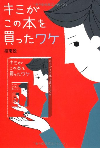 キミがこの本を買ったワケ (扶桑社文庫)の詳細を見る