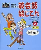 親子ではじめる 英会話絵じてん2 CD付き ふだんの場面編 (SANSEIDO Kids Selection)