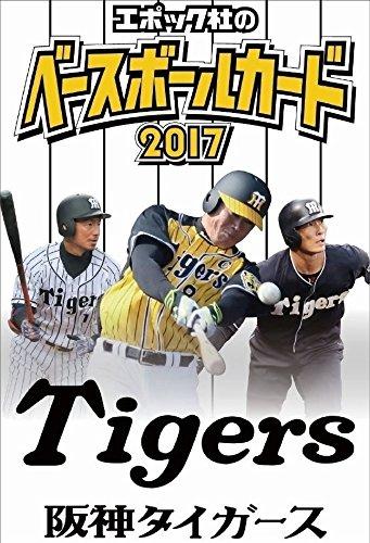 EPOCH ベースボールカード 2017 阪神タイガース 【BOX】