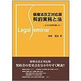 債権法改正対応版 契約実務と法−リスク分析を通して−