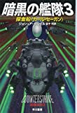 暗黒の艦隊3 探査船〈カール・セーガン〉 (ハヤカワ文庫SF) 画像