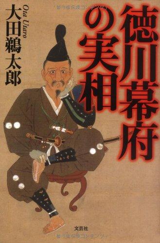 徳川幕府の実相