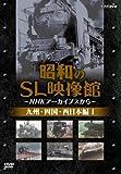 昭和のSL映像館~NHKアーカイブから~ 西日本/九州/四国編I [DVD]