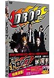 ドロップ スペシャル・エディション [DVD]