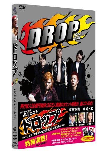 ドロップ スペシャル・エディション [DVD]の詳細を見る