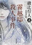 霧越邸殺人事件 / 綾辻 行人 のシリーズ情報を見る