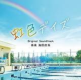 映画「虹色デイズ」オリジナル・サウンドトラック