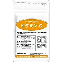 ビタミンC 飲む日焼け止め 美白 30日分(90粒) 健康応援団(イギリス産)